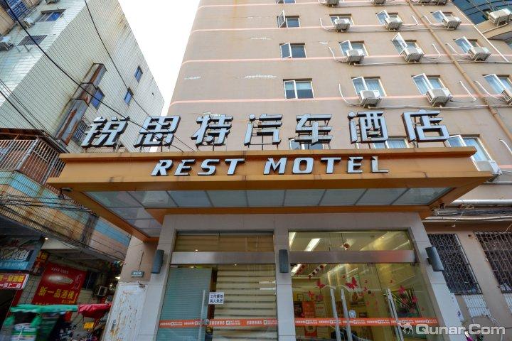 锐思特酒店温岭万寿路店