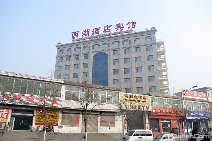 石家庄井陉西湖大酒店