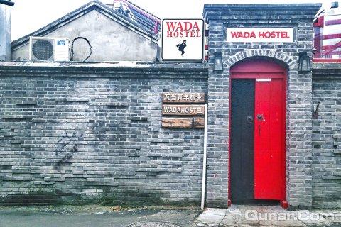 北京瓦当国际青年旅舍