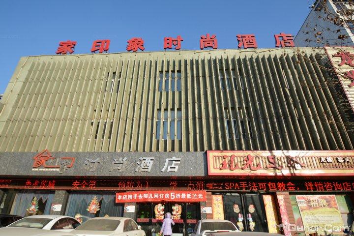 许昌家·印象时尚酒店