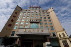 茂名嘉燕大酒店