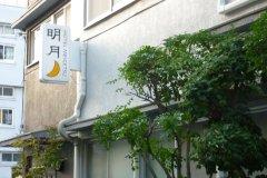 明月酒店(Hotel Meigetsu)