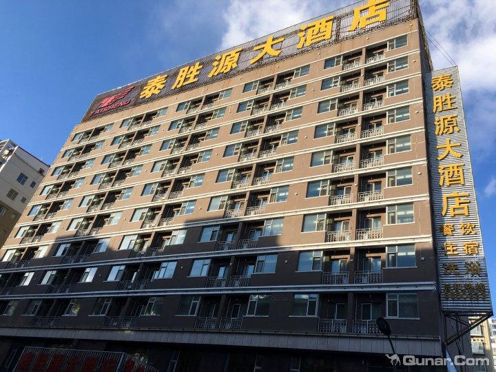 朔州泰胜源大酒店
