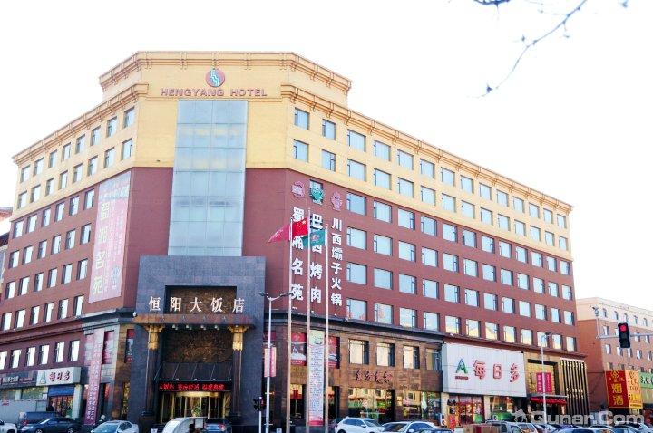 吉林恒阳大饭店