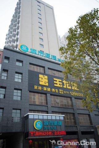 城市便捷酒店黄冈红安将军广场店