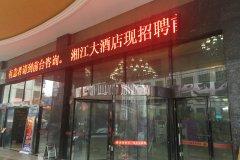 衡阳湘江大酒店祁东店