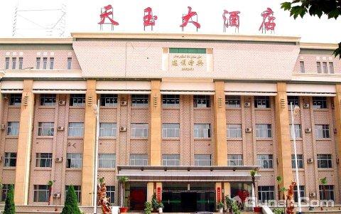 和田天玉大酒店