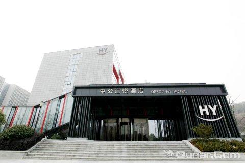 南京中公汇悦酒店南大科学园店