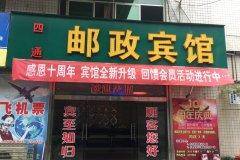 安康石泉县邮政宾馆