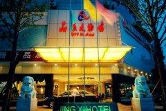 德阳晶熙大酒店