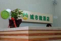 黔南荔波城市微酒店