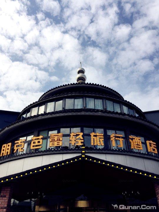 扬州朋克芭蕾轻旅行酒店