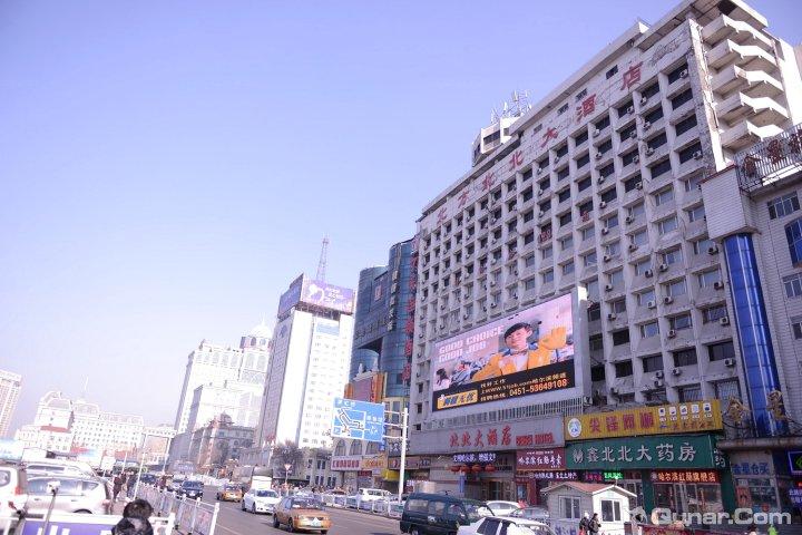 北北大酒店(哈尔滨火车站店)