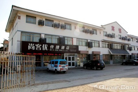 尚客优快捷酒店(青岛灵珠山店)
