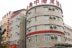 青岛中阳商务宾馆