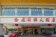 桂林金龙国际大酒店
