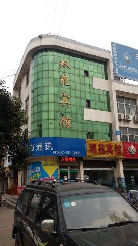 邹城双苑宾馆