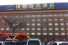 济南环联商务酒店