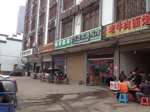 浏阳货运家庭旅馆