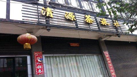 大邑清源茶旅社