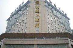 榆林榆星大酒店