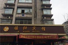 金华雅轩商务宾馆
