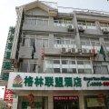 格林联盟酒店(杭州客运中心站店)