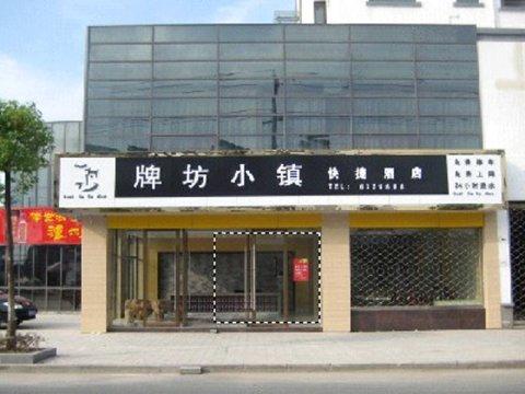 歙县牌坊小镇快捷酒店
