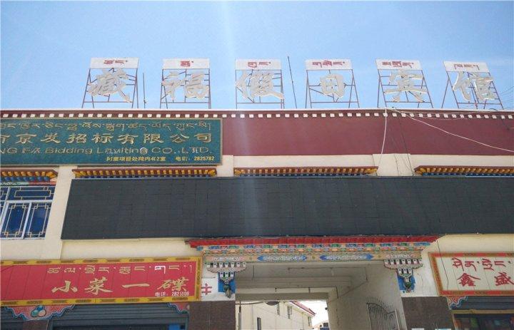 噶尔藏福假日宾馆