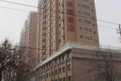 石河子华瑞商务酒店