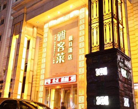雅客莱假日酒店(哈尔滨精品店)