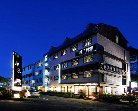 嘉义阿里山神木宾馆(Alishan Shermuh International Tourist Hotel)