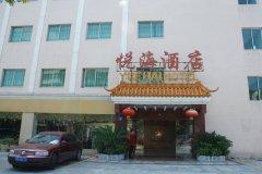 广州悦海酒店