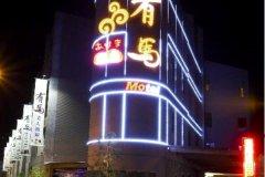 新北有马温泉MOTEL(Tucheng Yuma Hot Spring Motel)