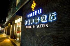 海福商务饭店(Haifu Hotel & Suites)
