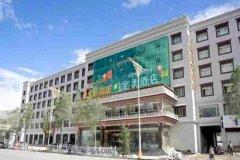 全季酒店拉萨江苏路店