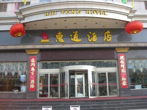 石嘴山惠通酒店