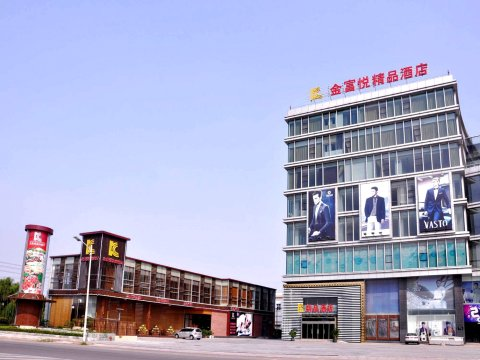 青岛金富悦精品酒店