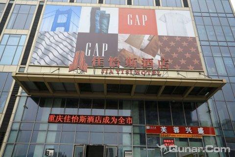 重庆佳怡斯酒店