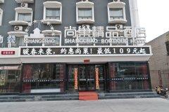 东营尚巢精品酒店黄河路百货大楼店