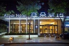 亚朵酒店临汾车站街店