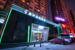 北京嘉坊主题酒店双桥店