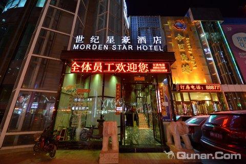 北京世纪星豪酒店