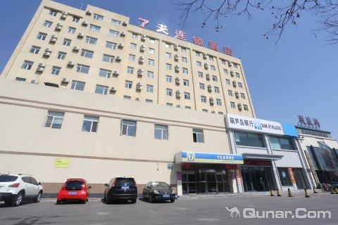 7天连锁酒店(葫芦岛兴城温泉街店)