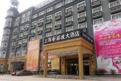 上海香藤缘大酒店