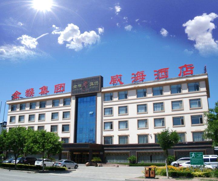 威海金猴集团酒店