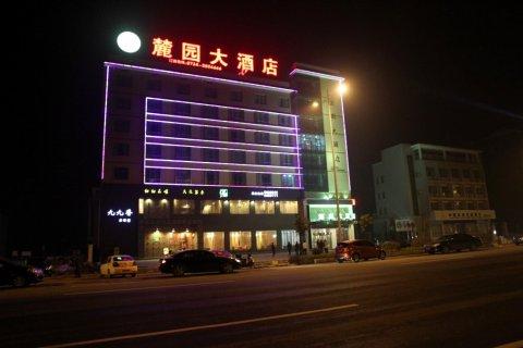 衡山麓园大酒店