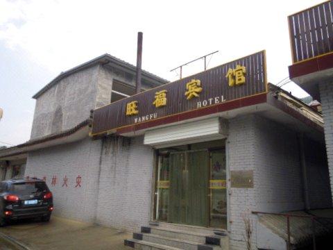 五台山旺福宾馆
