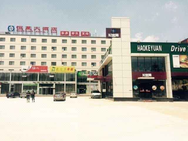 青岛恒星大酒店