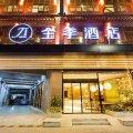 全季酒店(泉州万达广场店)